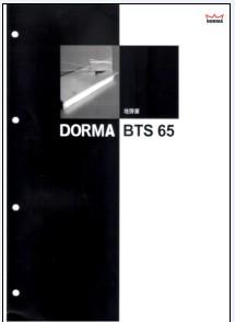 供应地弹簧(BTS65)