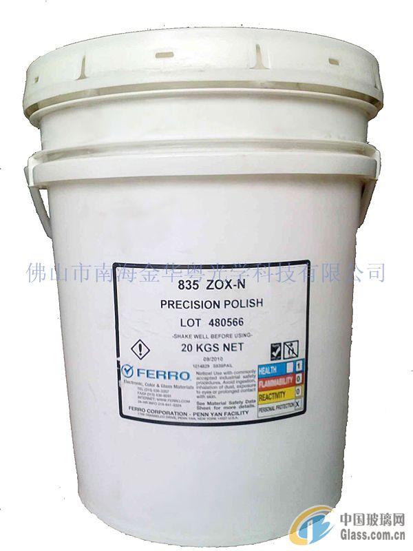 供应美国环球ZOX-N抛光液