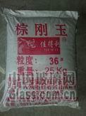 棕刚玉抛光砂金刚砂玻璃专项使用砂