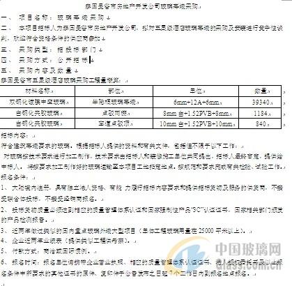 深圳采购-双钢化镀膜中空玻璃