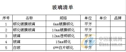 上海采购-钢化镀膜玻璃  钢化玻璃