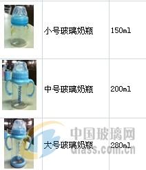台州采购-高硼硅玻璃奶瓶