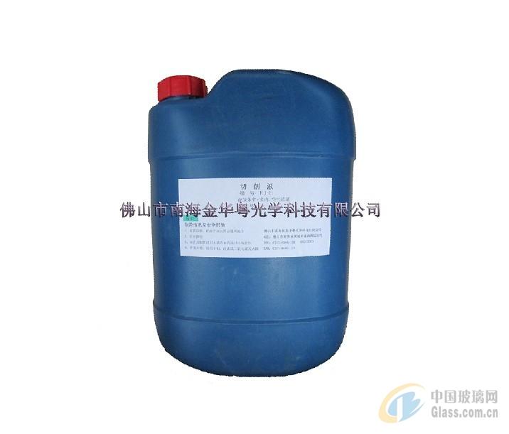 供应切削液KJ-01,KJ9C-F