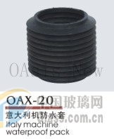 OAX-20 意大利机防水套