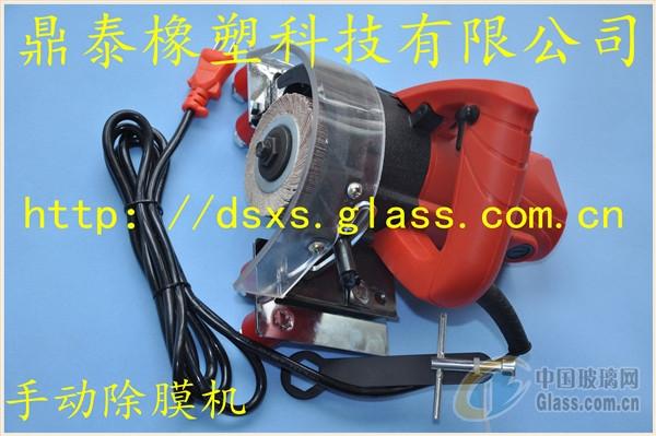 LOW-E玻璃手动除膜机