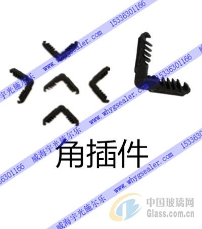 铝条连接件 角插件 塑料角插件 暖边铝条插件
