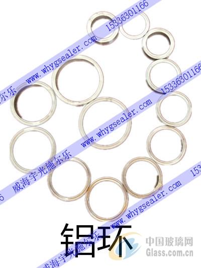 点驳环 铝环 尼龙环 中空环
