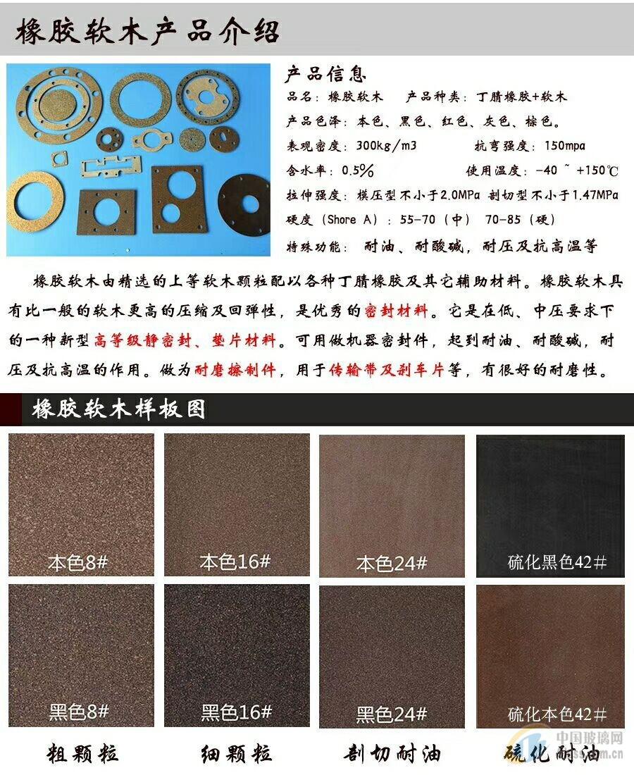 福建耐油橡胶软木垫 防滑垫片 密封垫圈厂家生产