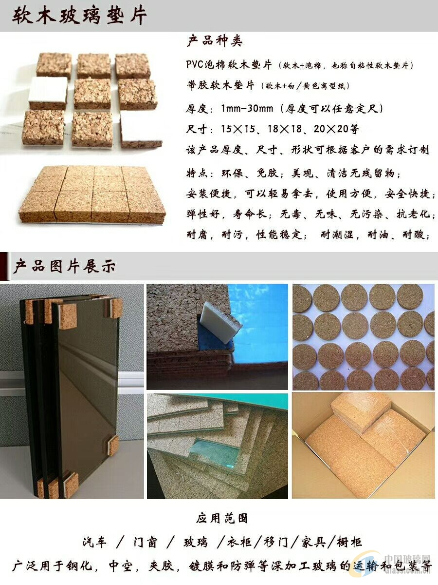 福建玻璃软木垫 背胶软木垫 厂家