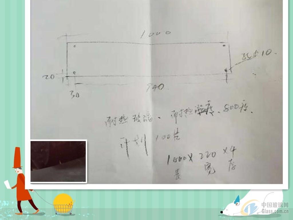 唐海采购-耐热玻璃