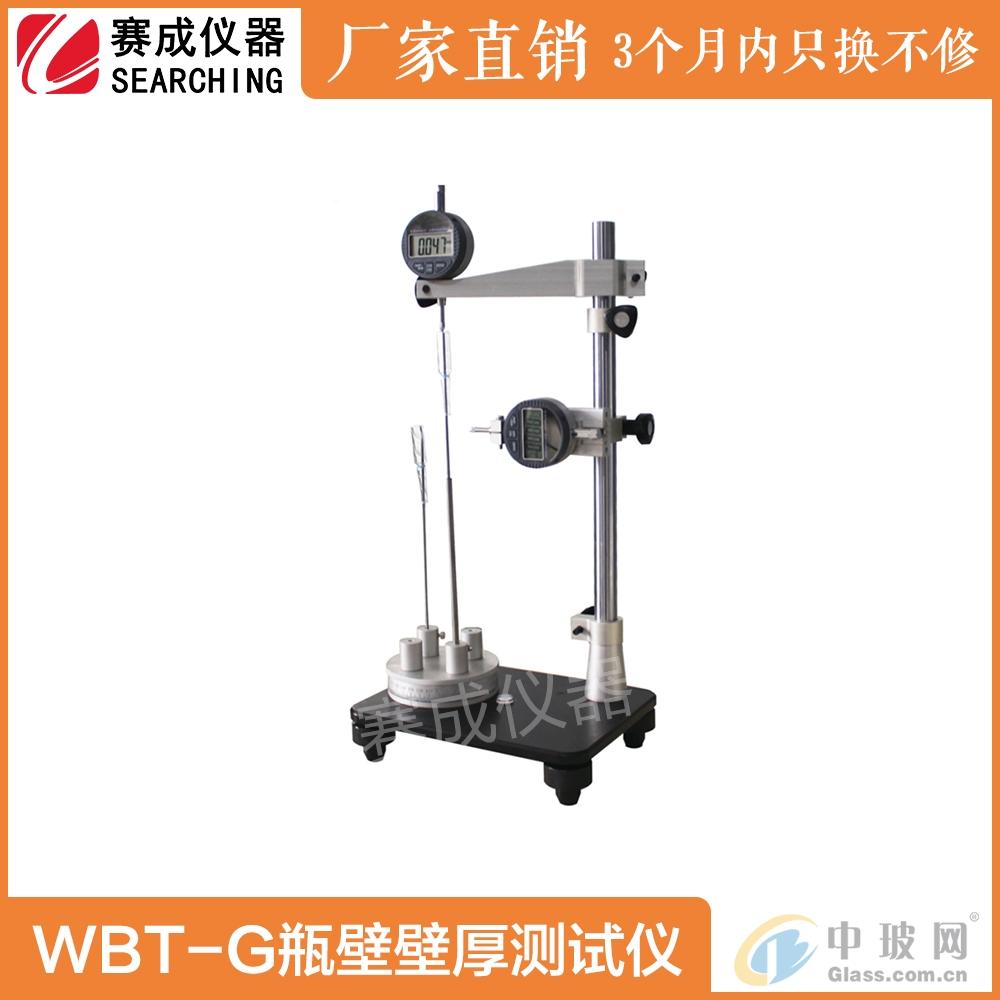 济南赛成WBT-G安瓿瓶壁厚测厚仪