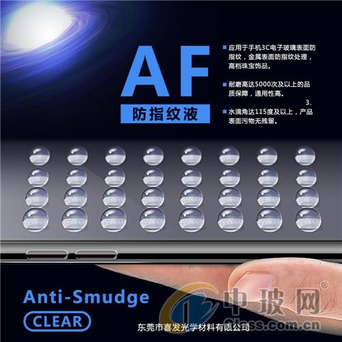 AF防指纹液、AF防指纹油、防指纹溶液
