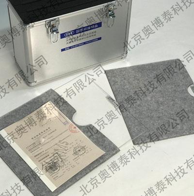 太阳能电池用超白压花玻璃太阳光有效透射比标准样品