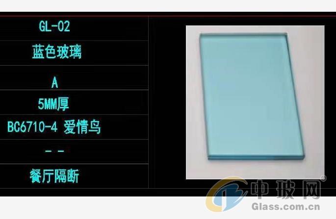 上海采购-蓝色玻璃