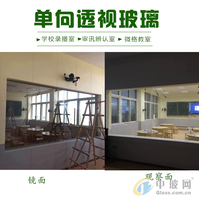 录播室室玻璃单向透视场所专用