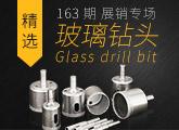 玻璃钻头市场展销!
