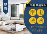 家电玻璃市场展销!