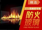 防火玻璃市场展销!