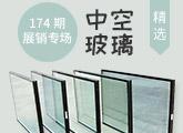 中空玻璃市场展销报名!