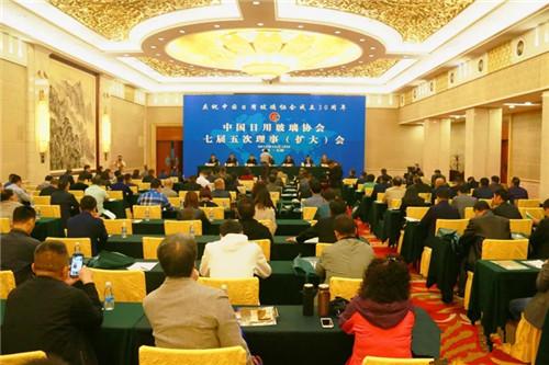 中国日用玻璃协会第七届五次理事召开