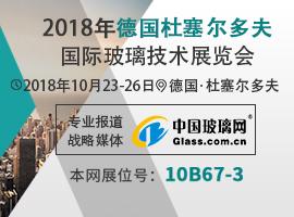 2018年德国杜塞尔多夫国际玻璃展专题报道