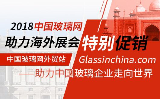 中国玻璃网国际站年中让利