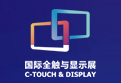 中国玻璃网与您相约深圳全触展