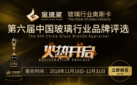 """""""金玻奖""""第六届中国玻璃行业品牌评选报名活动火热开启"""