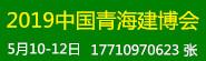 2019中國(青海)國際綠色建築產業博覽會