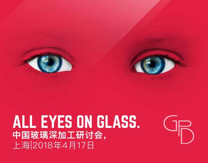 中国玻璃深加工研讨会