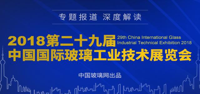 第29届中国国际玻璃工业技术展览会