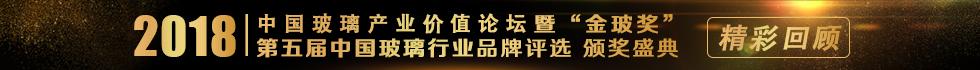 """2018暨""""金玻奖""""第五届中国玻璃行业品牌评选颁奖盛典"""