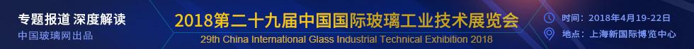 中国国际玻璃工业技术展览会