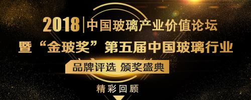 """""""金玻奖""""第五届中国玻璃行业品牌评精彩回顾专题"""