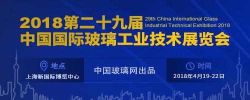 第29届中国国际玻璃工业技术展览会专题报道