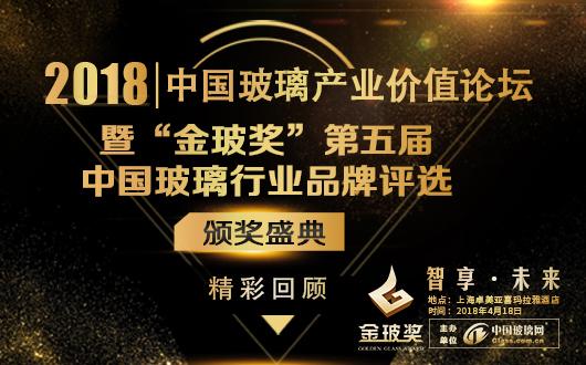 """第五届""""金玻奖""""行业品牌评选精彩回顾!"""