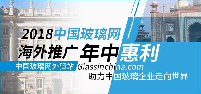 2018中国玻璃网国际展促销