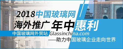 2018年中国玻璃网国际服务促销