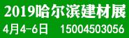 第17屆中國哈爾濱國際建築裝飾及材料博覽會