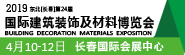 2019吉林(長春)第二十四屆國際建築裝飾及材料博覽會