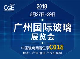 广州国际玻璃展览会暨国际玻璃新品及代工定制展览会