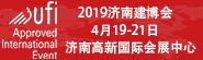 2019第25屆中國(濟南)國際建築裝飾博覽會