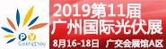 第十屆廣州光伏展