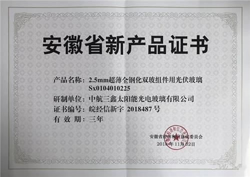 中航三鑫玻璃产品通过认定