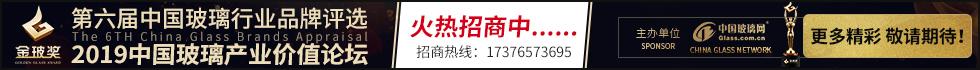"""金玻奖""""第六届中国玻璃行业品牌评选——玻璃行业奥斯卡 2019中国玻璃产业价值论坛"""