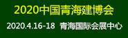 2020中國(青海)建筑及裝飾材料博覽會