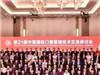 第21屆中國國際門窗幕墻技術交流研討會在滬成功舉辦