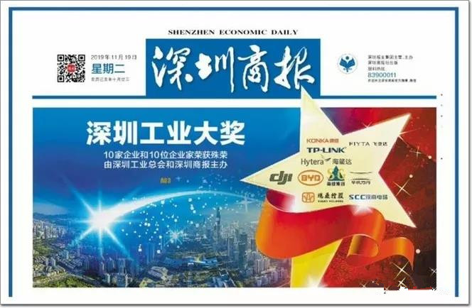 """中国南玻集团荣膺第四届""""深圳工业大奖"""""""