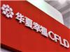 華夏幸福:前三季度凈利潤增長23.7% 銷售額超千億元