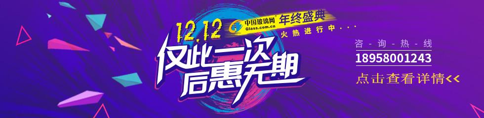 中國玻璃網·2019年終盛典來了